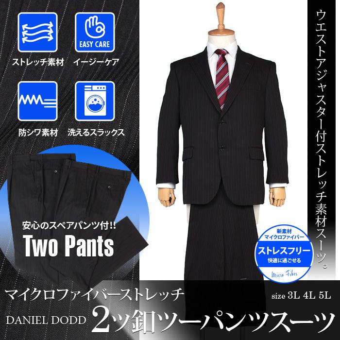 ストレッチ 2ツ釦 ツーパンツスーツ 大きいサイズ メンズ (ビジネススーツ/スーツ/リクルートスーツ) DANIEL DODD az46tpp8276
