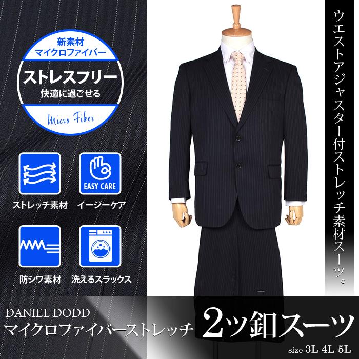 マイクロファイバーストレッチ2ツ釦スーツ 大きいサイズ メンズ (ビジネススーツ/スーツ/リクルートスーツ)DANIEL DODD az46t8276