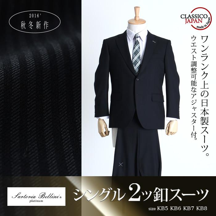 大きいサイズ メンズ SARTORIA BELLINI 日本製スーツ アジャスター付 シングル2ツ釦 (ビジネススーツ/高級スーツ/日本製) jbt013