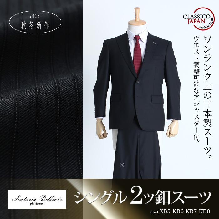 大きいサイズ メンズ SARTORIA BELLINI 日本製スーツ アジャスター付 シングル2ツ釦 (ビジネススーツ/高級スーツ/日本製) jbt015