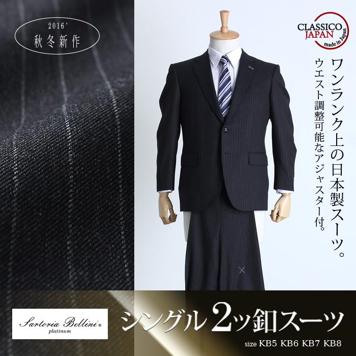 大きいサイズ メンズ SARTORIA BELLINI 日本製スーツ アジャスター付 シングル2ツ釦 (ビジネススーツ/高級スーツ/日本製) jbt016