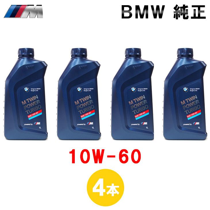 BMW 純正 エンジンオイル M TwinPower Turbo 10w-60 1Lボトル 4本セット 旧 CASTROL EDGE