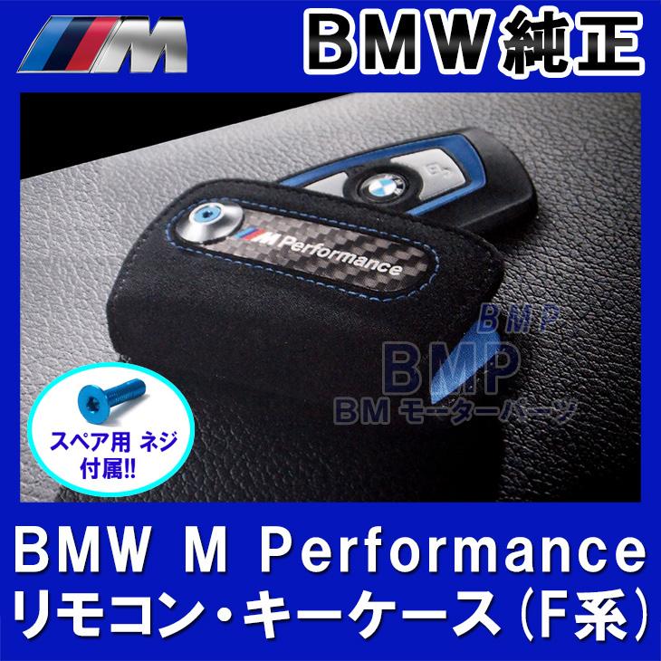 BMW 純正 アクセサリー BMW M Performance リモコン キーケース ラージリモコン用 パフォーマンス