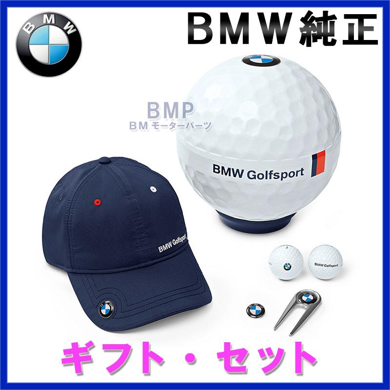 【BMW純正】BMW ゴルフスポーツ ギフト・セット
