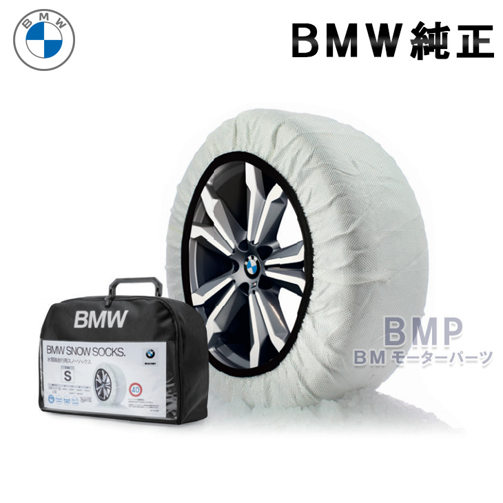 BMW 純正 専門店 カスタム パーツ アクセサリー 車用品 BMW 純正 スノーソックス 布製タイヤチェーン 布製タイヤ滑り止め 収納袋付き 雪 凍結 対策 非金属 簡単装着 アイスバーン スリップ防止 ISSE イッセ チェーン規制対応 スタッドレス不要