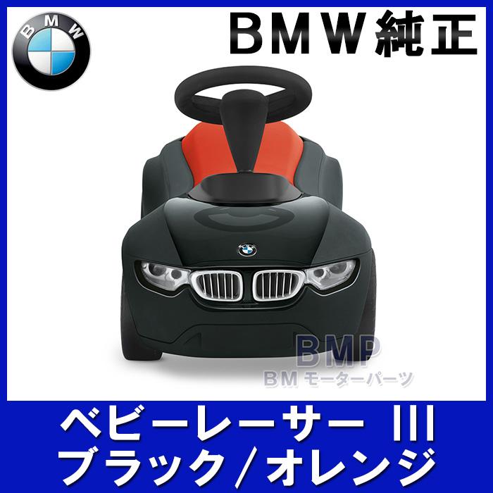 【 新品 】 【BMW純正】BMW キッズコレクション BMW ベビーレーサー3 ブラック【BMW純正】BMW/オレンジ, Maru。まるしぇ【LOHASな生活】:3d1cee70 --- canoncity.azurewebsites.net