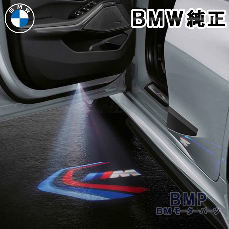 BMW 純正 専門店 人気ブランド多数対象 カスタム パーツ アクセサリー 車用品 LED サービス ドア フィルム Performance M 交換用 プロジェクター 第2世代用