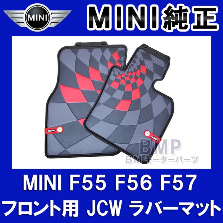 【BMW MINI 純正】MINI F55 F56 F57用 John Cooper Works Pro オールウェザー フロアマット フロント用