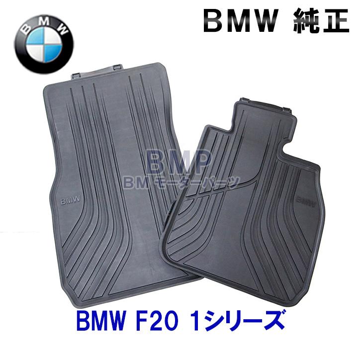 BMW 純正 フロアマット F20 1シリーズ 右ハンドル用 フロント ラバーマットセット オールウェザーフロアマット