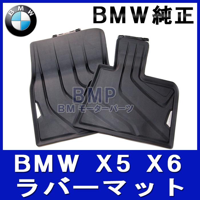 【BMW純正】BMW F15/F85 X5・F16/F86 X6 右ハンドル フロント用 オールウェザー・フロアマット(ラバーマット)