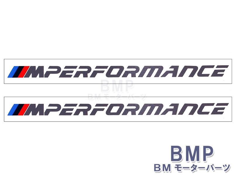 BMW 爆買い新作 純正 専門店 カスタム パーツ アクセサリー 車用品 トレンド ステッカー M 2枚セット エンブレム Performance New パフォーマンス