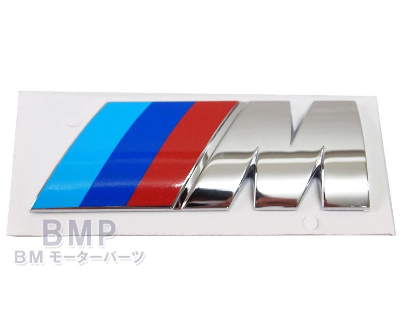 BMW 純正 専門店 入荷予定 カスタム パーツ アクセサリー 車用品 エンブレム Mエンブレム E90 E91 E92 E93 E82 E87 E70 Z3 E53 Z4 一部予約 X6 X1 E60 E65 X3 E61E63 X5 E64 E46 E36