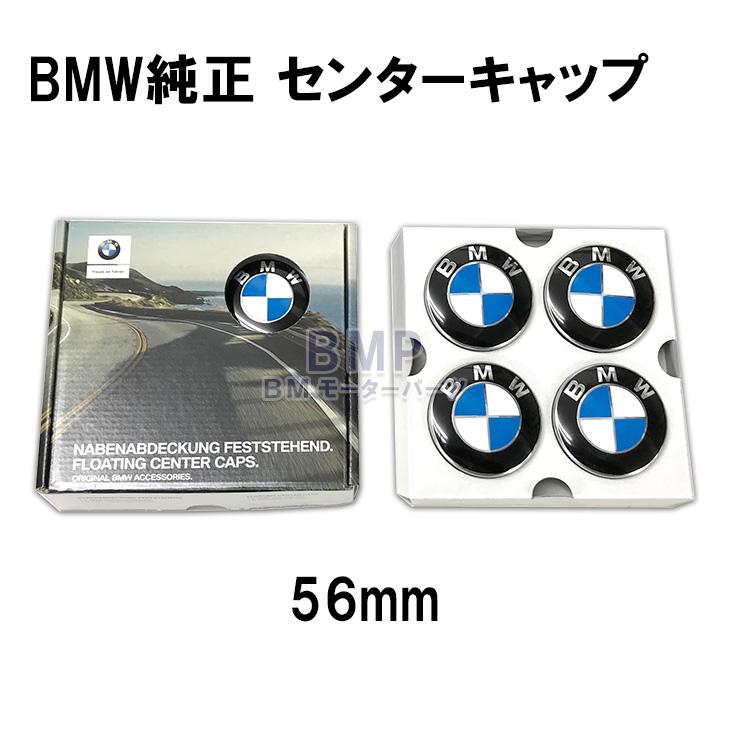 BMW 純正 エンブレム ホイール フローティング センターキャップ 4個セット(56mm) F45 F46 G11 G12 F48 G30 G31 G01 F39