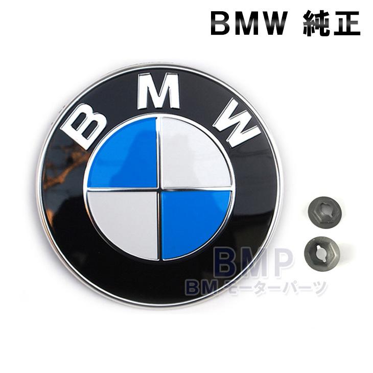 BMW 純正 専門店 カスタム パーツ アクセサリー 公式 車用品 Z4 ボンネット E89 贈呈 E86 E85 エンブレム 固定用ナット付き