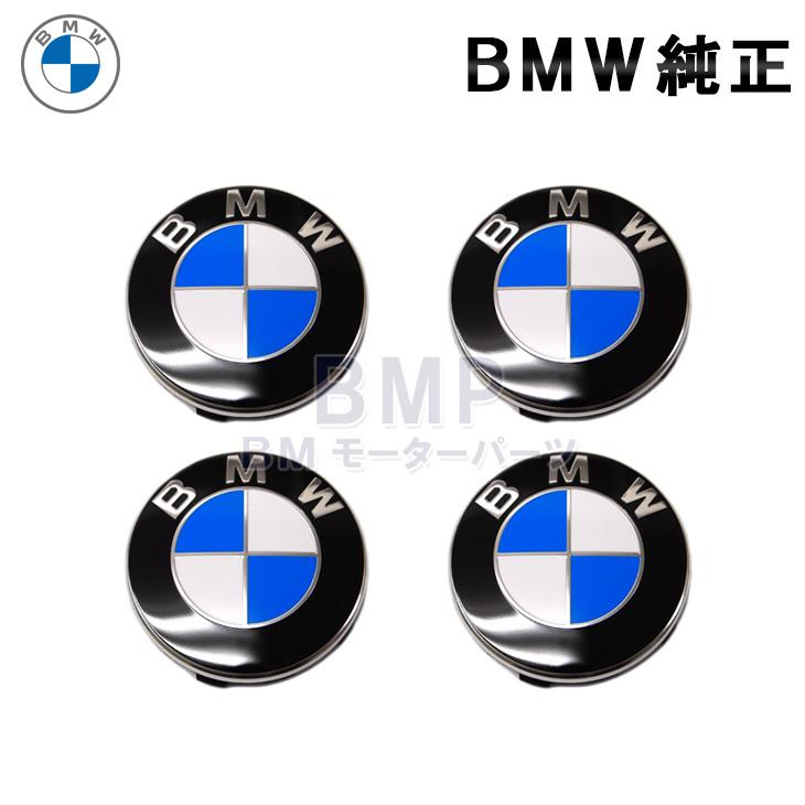 BMW お値打ち価格で 純正 安い 激安 プチプラ 高品質 専門店 カスタム パーツ アクセサリー 車用品 56mm エンブレム センターキャップセット ホイール