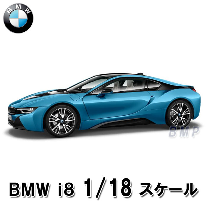 【BMW純正】【送料無料】BMW ミニチュアカー BMW i8 プロトニック・ブルー 1/18 スケール ミニカー