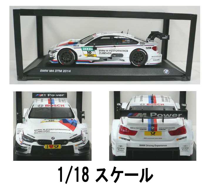 BMW 純正 ミニカー M4 DTM 2014 BMW M Performance 1/18 スケール ミニチュアカー パフォーマンス