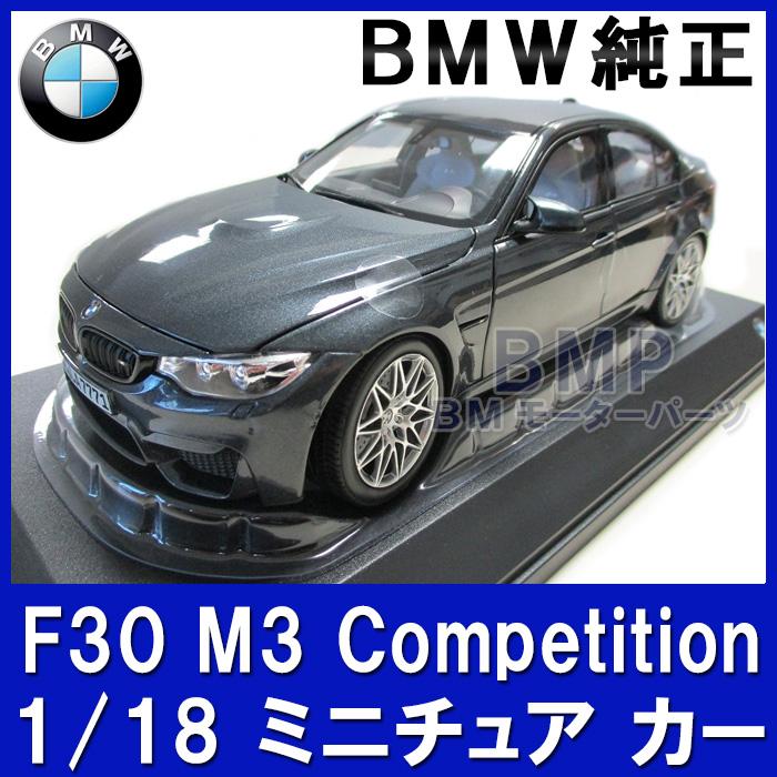 【BMW純正】BMW ミニカー BMW F30 M3 Competition 1/18 スケール ミニチュアカー