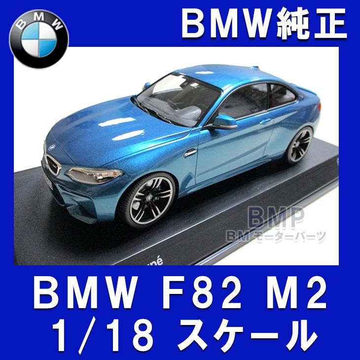 【BMW 純正】BMW F82 M2 1/18 スケール ミニチュアカー ミニカー