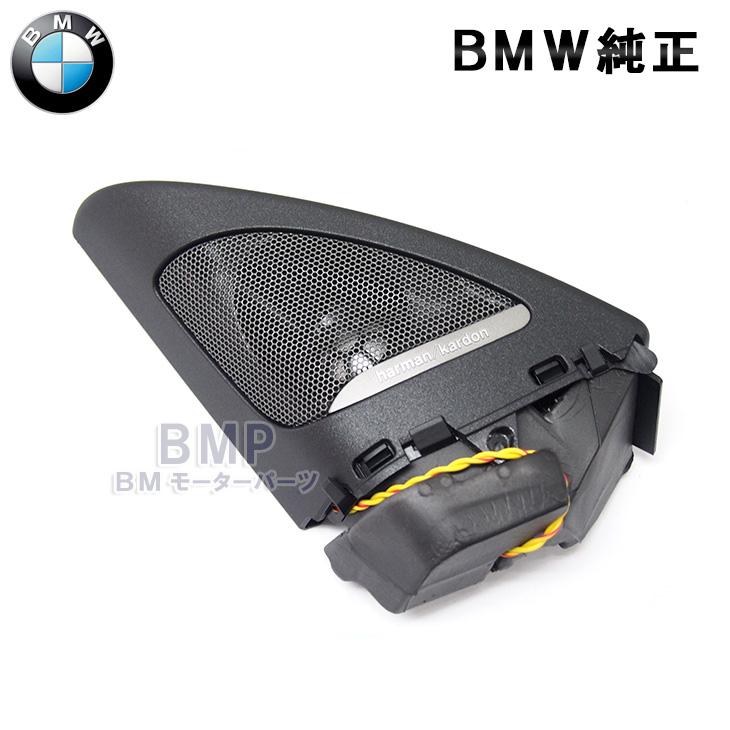 BMW 純正 専門店 カスタム パーツ アクセサリー 車用品 F22 F23 2シリーズ ツイーターカバー Harman F87 Kardon ツイーター付き ハーマンカードン 安値 信頼 スピーカー付き
