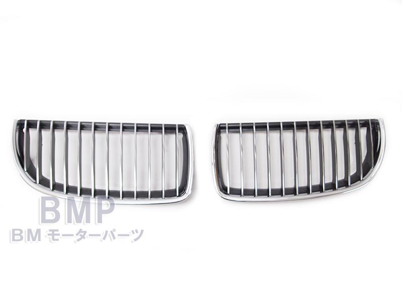 BMW グリル BMW E90/E91 前期(~2008/09)用 クロームグリルセット