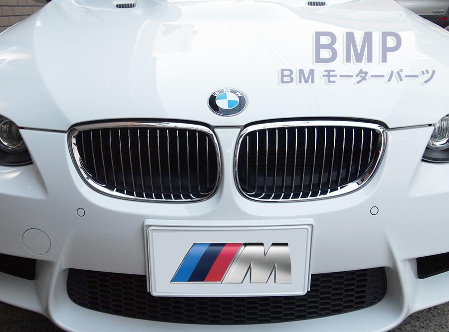 【BMW純正】BMW E92/E93 クーペ・カブリオレ 前期用 クロームグリルセット (E90/E92 M3 標準装備) 320i 323i 325i 330i 335i