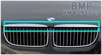 BMW E90 E91 前期 ~2008 09 用 クローム グリル アッパーモール 標準装備