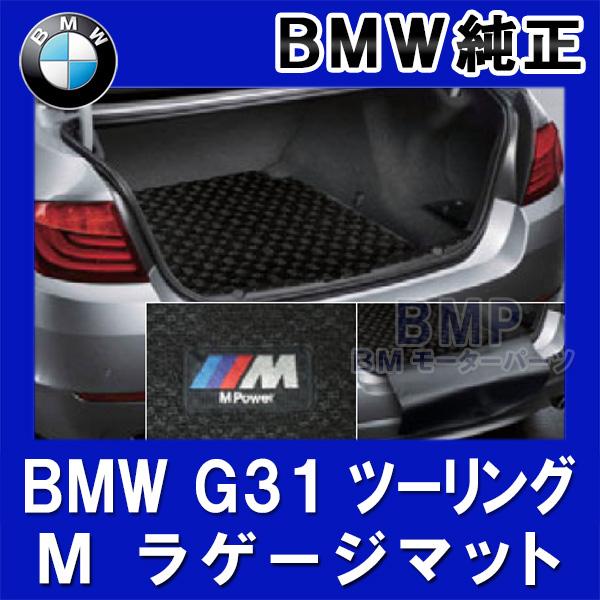 【BMW純正】BMW フロアマット BMW G31 5シリーズ ツーリング用 Mラゲージルーム・マット