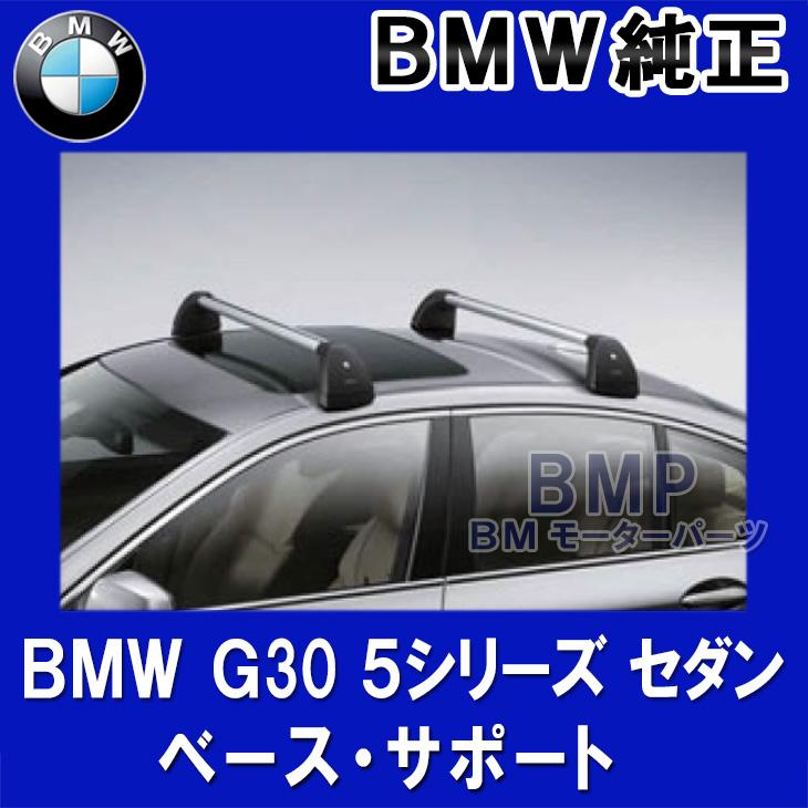 BMW Transportation BMW G30 5シリーズ セダン用 ベースサポート ルーフキャリア
