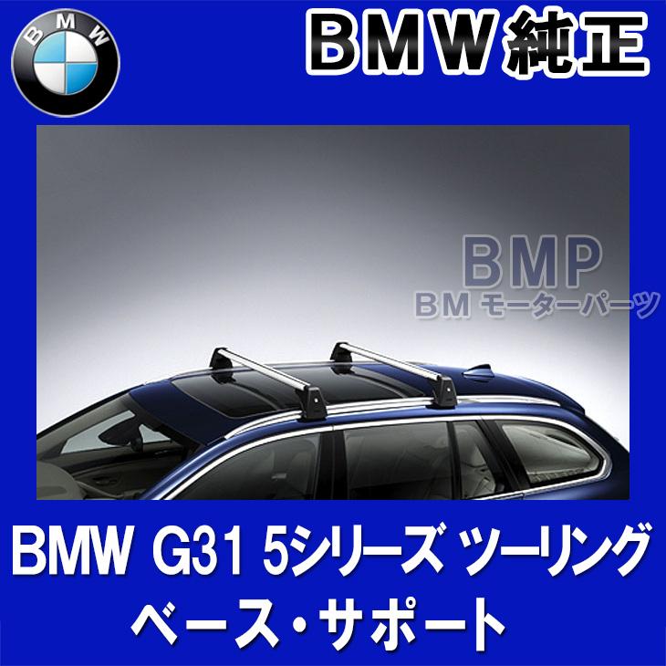 BMW Transportation BMW G31 5シリーズ ツーリング用 ベースサポート ルーフキャリア