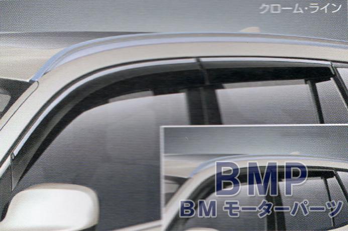 【BMW純正】BMW G01 X3 ドアバイザー クロームライン (アルミ・マット・モール用)
