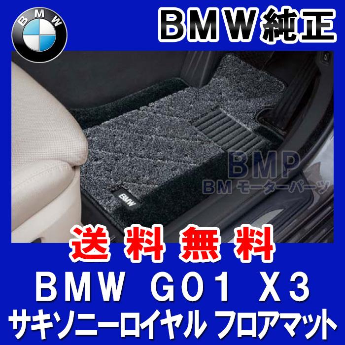 【送料無料】【BMW純正】BMW G01 X3 右ハンドル用 サキソニーロイヤル フロアマット(グレー・ブラック)