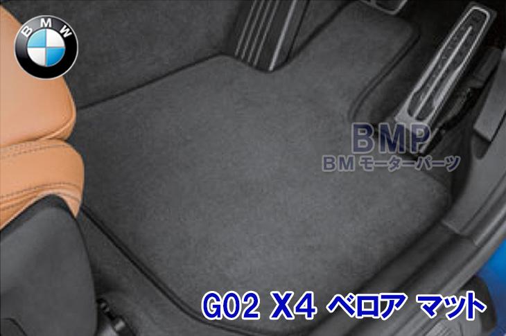 【BMW純正】BMW G02 X4シリーズ 右ハンドル用 フロアマットセット