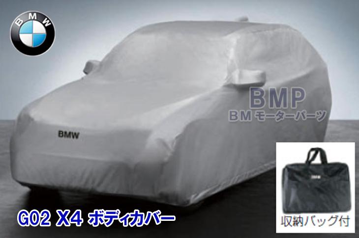 BMW 純正 G02 X4 ボディカバー デラックス 撥水 透湿タイプ