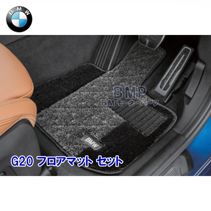 【BMW純正】BMW G20 3シリーズ 右ハンドル用 フロアマットセット
