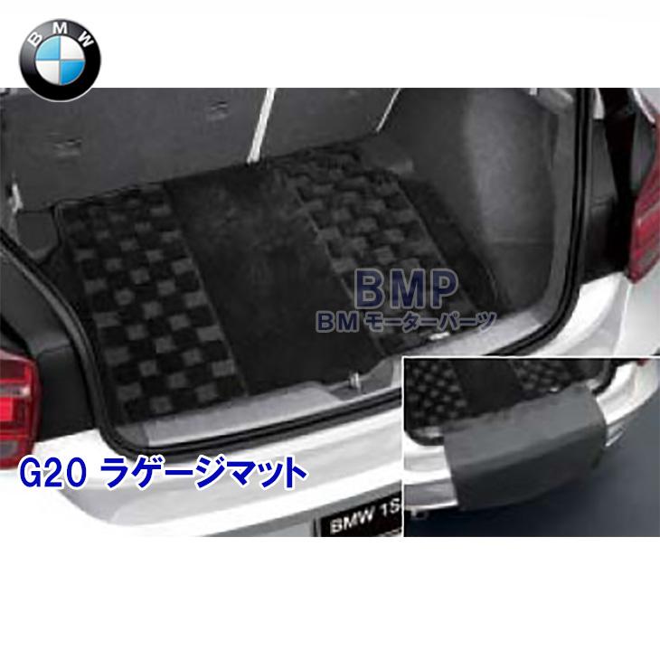 【BMW純正】BMW フロアマット G20 3シリーズ ラゲージルームマット