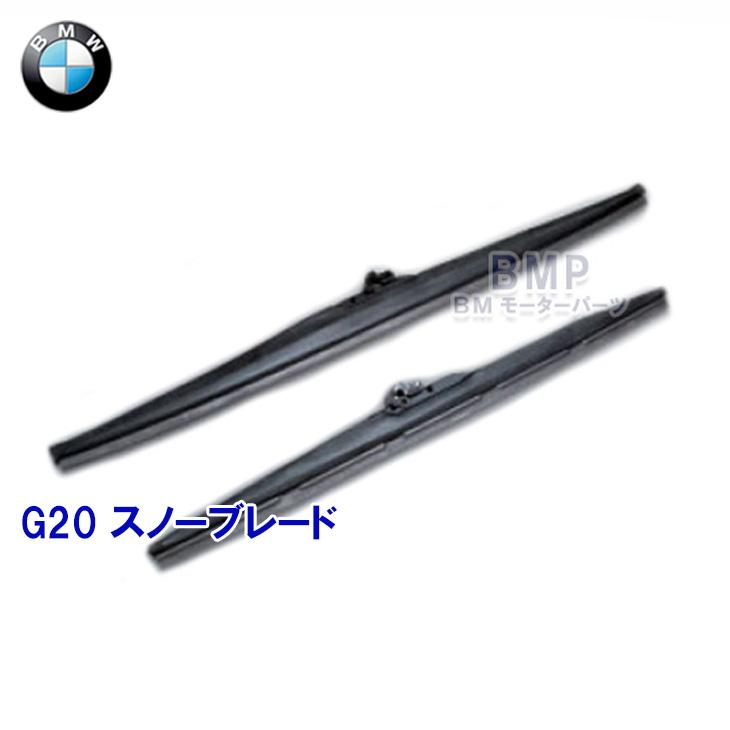 BMW 純正 G20 G21 3シリーズ フロント用 スノーブレード セット