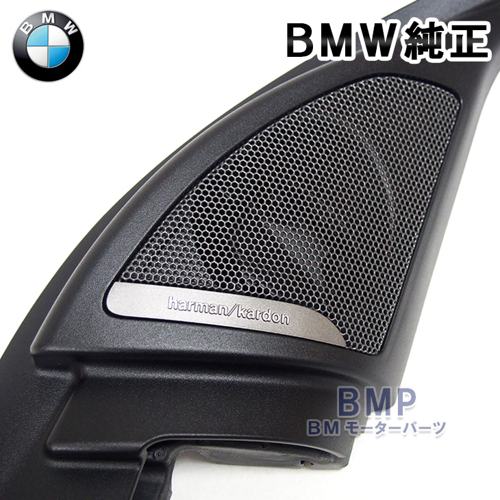 BMW 純正 専門店 カスタム パーツ アクセサリー 車用品 F39 ウィンドウフレームカバー 用 X2 驚きの価格が実現 カードン Harman ハーマン Kardon 永遠の定番モデル ツイーターカバー