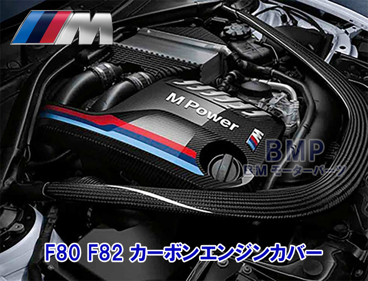 【在庫あり/即出荷可】 【BMW純正】BMW M3 F80 M4 F82 M Performance カーボンエンジンカバー, URUZZ dde7f3c0