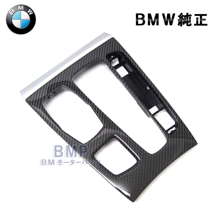 パフォーマンス Performance センターコンソール カバー 純正 X6 F16 BMW X5 F86 F85 カーボン F15 M
