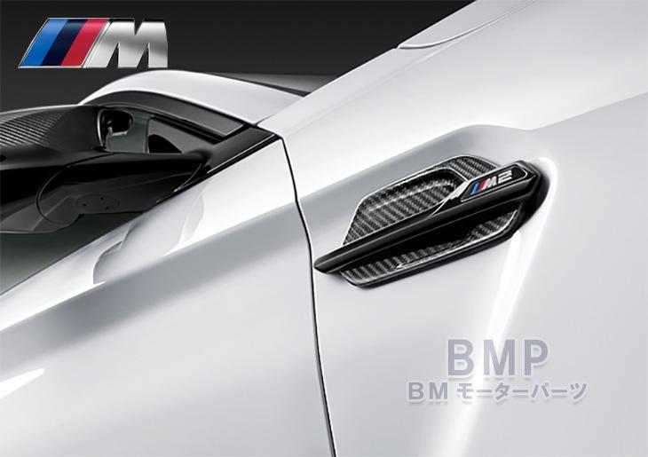 【BMW純正】BMW F87 M2/M2 Competition M Performance カーボン サイド グリル ブラック 左右セット