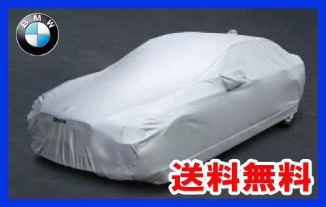 【送料無料】【BMW純正】 BMW ボディーカバー BMW F01 7シリーズ(ショート) 高級 ボディカバー(起毛タイプ)