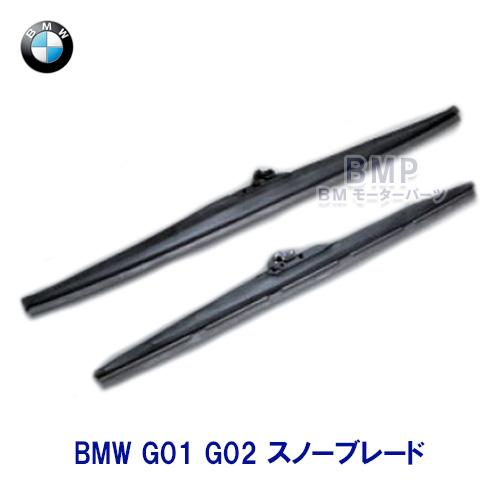 【BMW純正】BMW G01 X3/G02 X4 スノーブレード セット