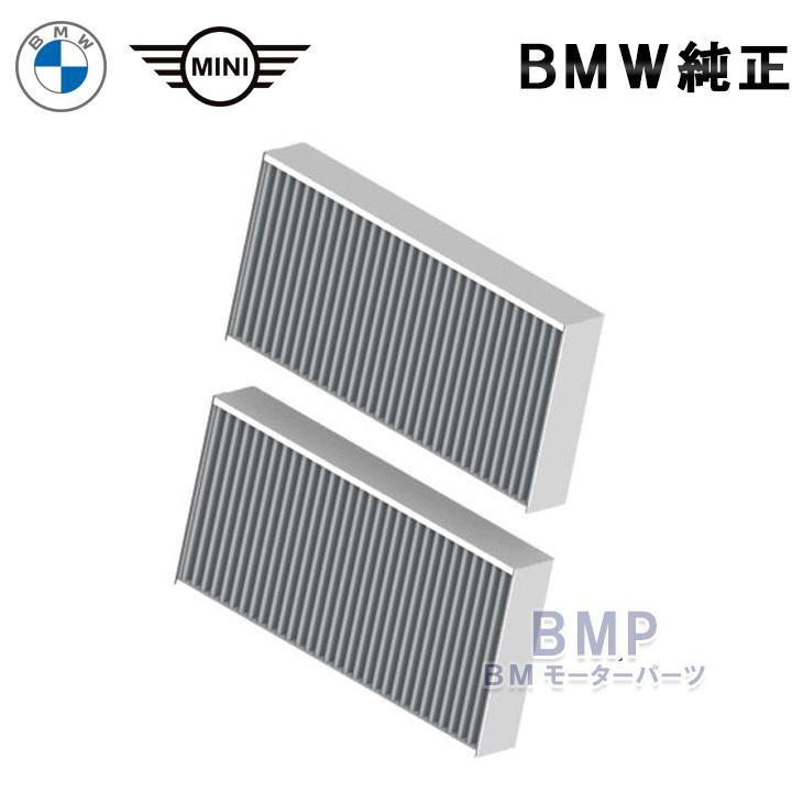 BMW純正マイクロチャコールフィルターフィルターF45F46F48F56F55F54F57F602016年2月~エアコンフィルターA/C