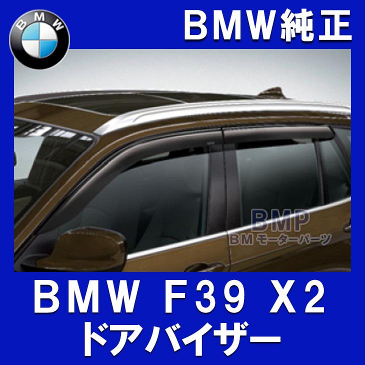 BMW 純正 専門店 カスタム パーツ アクセサリー 車用品 BMW 純正 F39 X2 ドアバイザー シャドーモール用