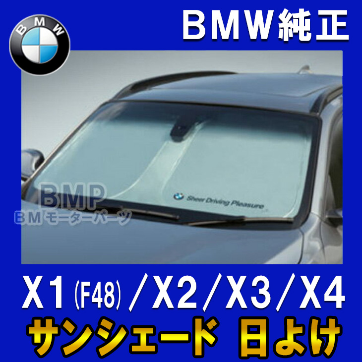 Bmp: BMW Sunshade BMW X1 (F48) /X3/X4 For Front-wind And