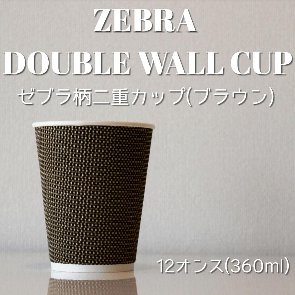紙コップ 断熱ゼブラ二重12オンス 紙カップ
