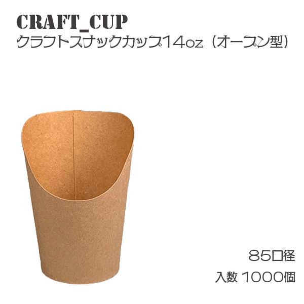 スナックカップ(オープン型)14oz  テイクアウト 容器  ポテト チキン からあげ フライド カップ 1000個