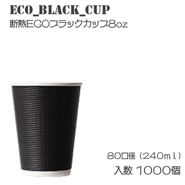 【プラカップ・紙コップ】テイクアウト カップ 80mm口径ECOブラック断熱カップ8oz 1000個 テイクアウト 容器 使い捨て容器  クリアカップ 紙カップ 紅茶 カップ ドリンク コップ