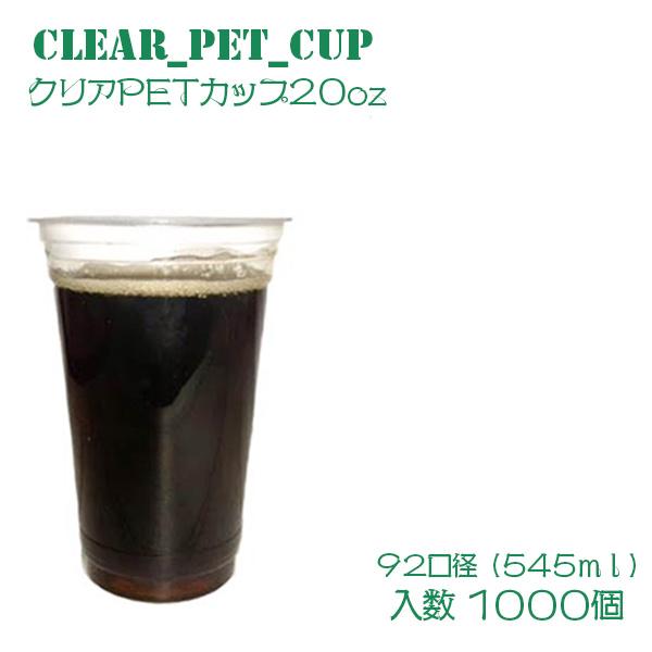 【プラカップ・紙コップ】 テイクアウト カップ クリアカップ PET 92mm口径20oz 1000個 飲み物 炭酸 ドリンク カップ コップ ボトル